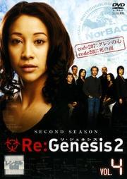 Re:Genesis 2 vol.4