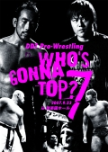 DDT WHO'S GONNA TOP? 7 -2007.9.23 in 後楽園ホール-