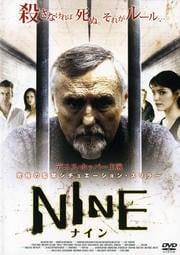 NINE −ナイン−