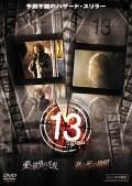 13 thirteen 愛と欲望の毛皮/妻の死の価値