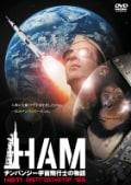 HAM 〜チンパンジー宇宙飛行士の物語〜