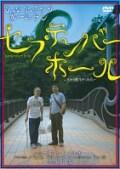 O.N.アベックホームラン/セプテンバー・ホール〜9月の散らかった穴〜