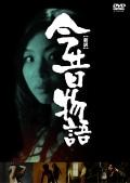 【新訳】今昔物語