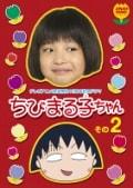 祝アニメ放送750回記念スペシャルドラマ ちびまる子ちゃん その2