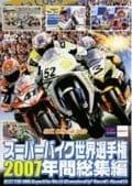 スーパーバイク世界選手権2007 年間総集編 2007 FIM SBK Superbike World Championship R1〜13 Disc 2