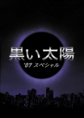 黒い太陽'07スペシャル