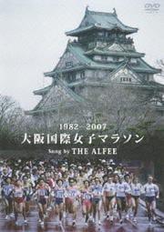 大阪国際女子マラソン 1982-2007 Song by THE ALFEE