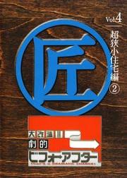 大改造!!劇的ビフォーアフター Vol.4 超狭小住宅編 2