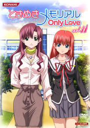 ときめきメモリアル OnlyLove vol.11