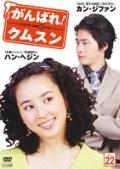 がんばれ!クムスン Vol.21