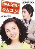 がんばれ!クムスン Vol.22
