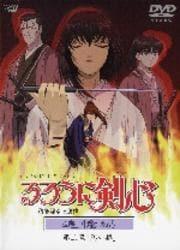 OVA るろうに剣心 -明治剣客浪漫譚- 追憶編 第二幕「迷い猫」
