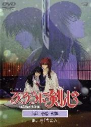 OVA るろうに剣心 -明治剣客浪漫譚- 追憶編 第三幕「宵里山」