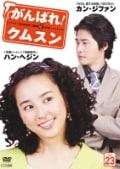 がんばれ!クムスン Vol.23