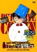 名探偵コナン DVD PART16