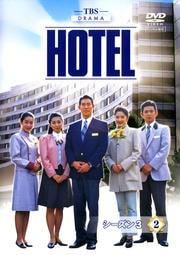 HOTEL シーズン3 2