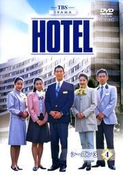 HOTEL シーズン3 4