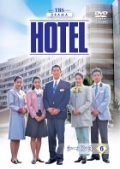 HOTEL シーズン3 6