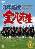 3年B組金八先生 第4シリーズ 〜平成7年版〜 1