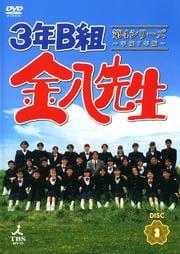 3年B組金八先生 第4シリーズ 〜平成7年版〜 3