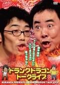 ドランクドラゴントークライブ「鈴木拓のトークは俺にまかせなさいっ! ついて来れるか!?塚っちゃん!!」