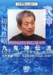 大光明祭2007 九鬼神伝流