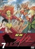 獣神ライガー 7