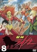 獣神ライガー 8