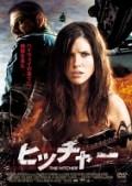 ヒッチャー (2007)