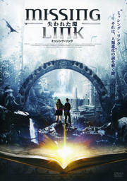 MISSING LINK 失われた環