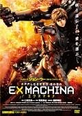 EX MACHINA エクスマキナ