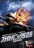 フライトパニックS.O.S. 超音速漂流
