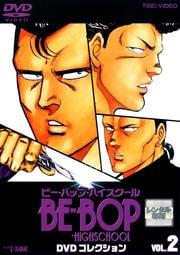 BE-BOP-HIGHSCHOOL DVDコレクション VOL.2