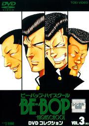 BE-BOP-HIGHSCHOOL DVDコレクション VOL.3<完>