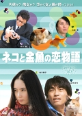ネコと金魚の恋物語