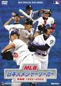 MLB 日本人メジャーリーガー 熱闘譜1995〜2003