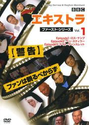エキストラ ファースト・シリーズ Vol.1
