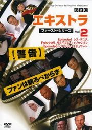 エキストラ ファースト・シリーズ Vol.2