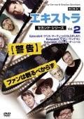 エキストラ セカンド・シリーズ Vol.2