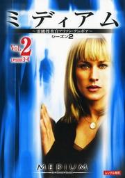 ミディアム 霊能捜査官アリソン・デュボア シーズン2 Vol.2