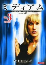 ミディアム 霊能捜査官アリソン・デュボア シーズン2 Vol.3