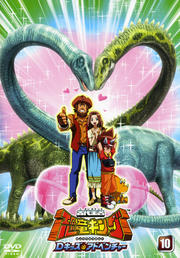 古代王者 恐竜キング Dキッズ・アドベンチャー 10