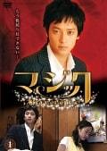 マジック(カン・ドンウォン主演)セット