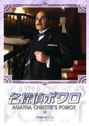 名探偵ポワロ[完全版] Vol.37