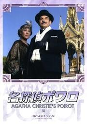 名探偵ポワロ[完全版] Vol.38