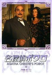名探偵ポワロ[完全版] Vol.39