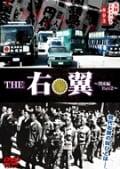 実録・ドキュメント893 THE 右翼 〜関東編part2〜