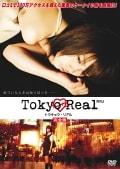 Tokyo Real トウキョウ・リアル 完全版