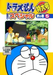 ドラえもん テレビ版スペシャル 特大号 秋の巻 5