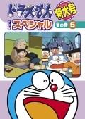 ドラえもん テレビ版スペシャル 特大号 冬の巻 5
